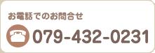お電話でのお問い合わせは079-432-0231まで