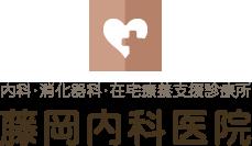 内科・消化器科・在宅療養支援診療所 藤岡内科医院